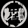四季の串揚げ 串徳 Japanese soul food dinner